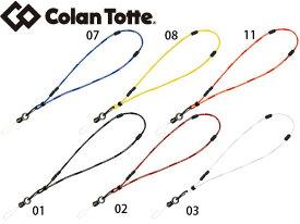 【コラントッテ】 Colantotte ワックル ストラップ ACWS 【ゆうパケット/メール便可】