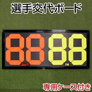 【ON+CloudNine/オンクラウドナイン】BallClubオリジナルサッカー選手交代ボードレフェリー用品OCN-122