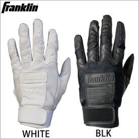 【フランクリン】 バッティンググローブ 両手用 高校野球対応 20598 【ゆうパケット/メール便可】
