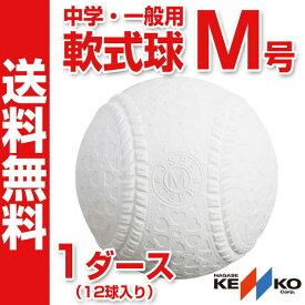【ナガセケンコー】 軟式野球ボール M号 中学生・一般向け 新軟式球 メジャー 試合球 M号球 1ダース(12球入り) KENKO-M-1