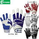 【カッターズ】 野球 バッティンググラブ 手袋 パワーコントロール2.0 (両手用) B441 【ゆうパケット/メール便可】