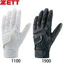 【ZETT/ゼット】 ネオステイタス バッティンググラブ 両手用 高校野球ルール対応 BG998HS