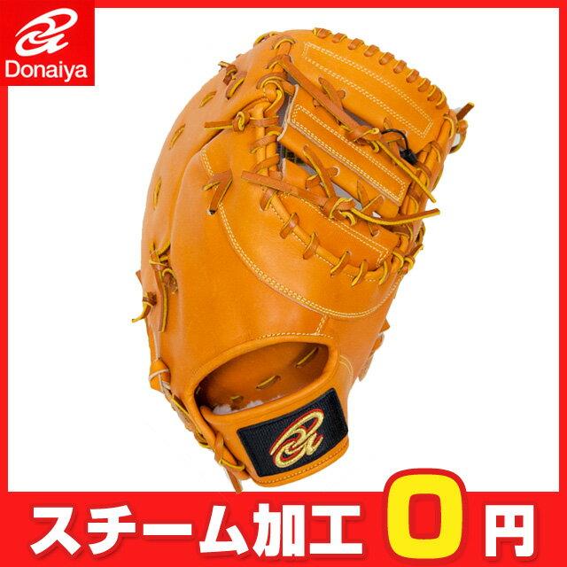 【ドナイヤ】 硬式ミット ファーストミット 【硬式ファースト】 DJF