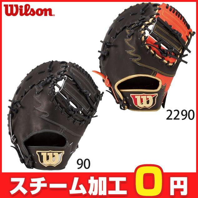 【ウィルソン】 ソフトボールグラブ キャッチャミット ファーストミット The Wannabe Hero 7LZ ワナビーヒーロー 【ソフト捕手・一塁手兼用】 WTASWQ7LZ