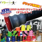 【グリップリップ】野球GRIP-N-RIPバットグリップフレアグリップ(ダブルカラー)GRIP-N-RIP-2