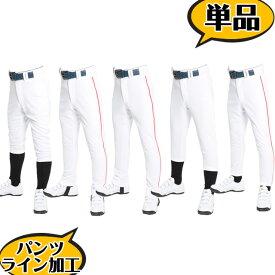 【オンクラウドナイン】 オリジナル昇華プリント 野球 ソフトボール パンツ 1点 単品 OCN-B3