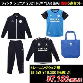 【フィンタ】 ジュニア FINTA 2021 NEW YEAR BAG 福袋 5点セット サッカー フットサル ウェア FT7462H