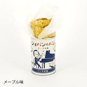 ショパンのパン缶詰【メープル味】,ピアノ発表会プレゼント