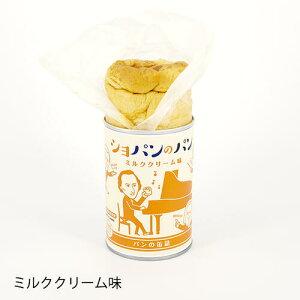 ショパンのパン缶詰【ミルククリーム味】,ピアノ発表会プレゼント