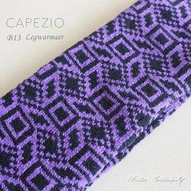 【Capezio カペジオ】NTIGER B13 バレエレッグウォーマー ニット【大人バレエウォームアップ】レッグカバー ヨガ