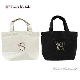 【Shinzi Katoh シンジカトウ】バレエ イニシャル刺繍入り ミニ トートバッグ ランチバッグ