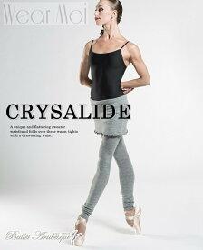 【Wear Moi ウェアモア】CRYSALIDE クリザリデ スカート付ニットロングパンツ 大人用 バレエ
