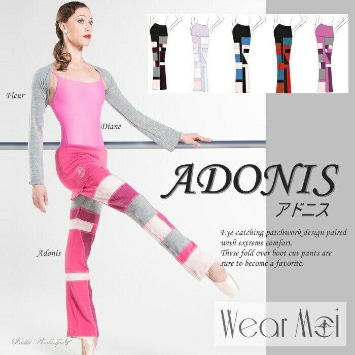 【Wear Moi ウェアモア】ADONIS2 アドニス スカート付ニットロングパンツ ブーツカット 大人用 バレエ