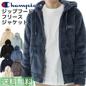 チャンピオン パーカー フリース Champion ジップフードフリースジャケット C3-L615 暖かい もこもこ シェルパフリース トップス 無地 メンズ レディース 【 送料無料 あす楽 】