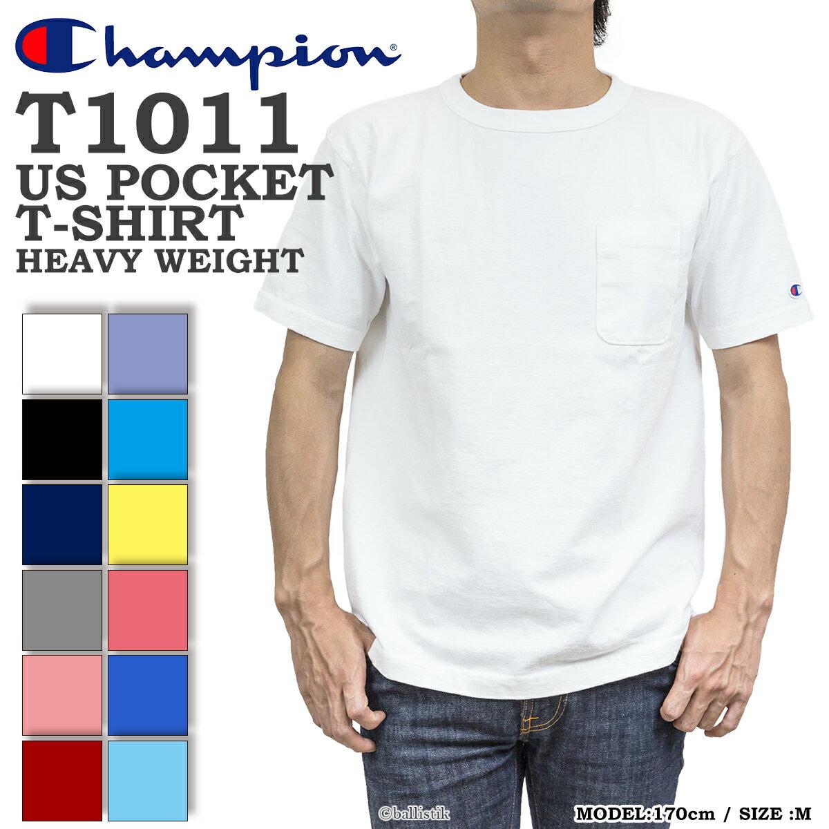 チャンピオン Tシャツ T1011 ポケット ポケT Champion 胸ポケット トップス 無地 クルーネック 半袖 ストリート メンズ レディース ヘビーウェイト【 メール便で 送料無料 】【ポイント2倍】【お買い物マラソン 買い回り 買いまわり】