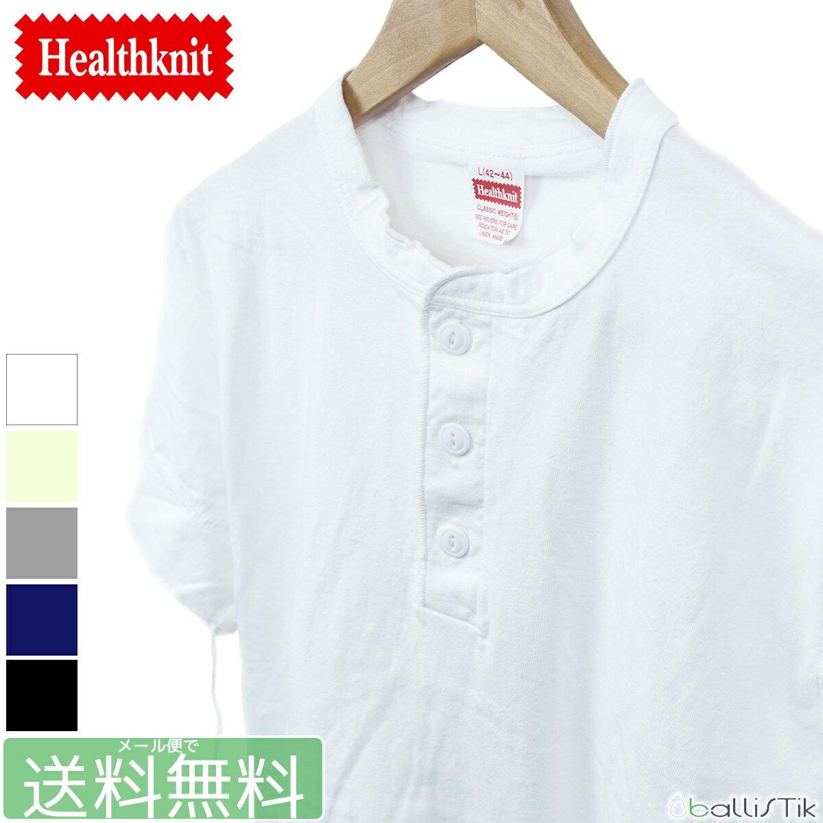 Healthknit ヘルスニット ヘンリーネック Tシャツ ティーシャツ 半袖 無地 906s メンズ レディース ストリート メール便対応 【某タレント着用で話題沸騰】【 メール便で 送料無料 】