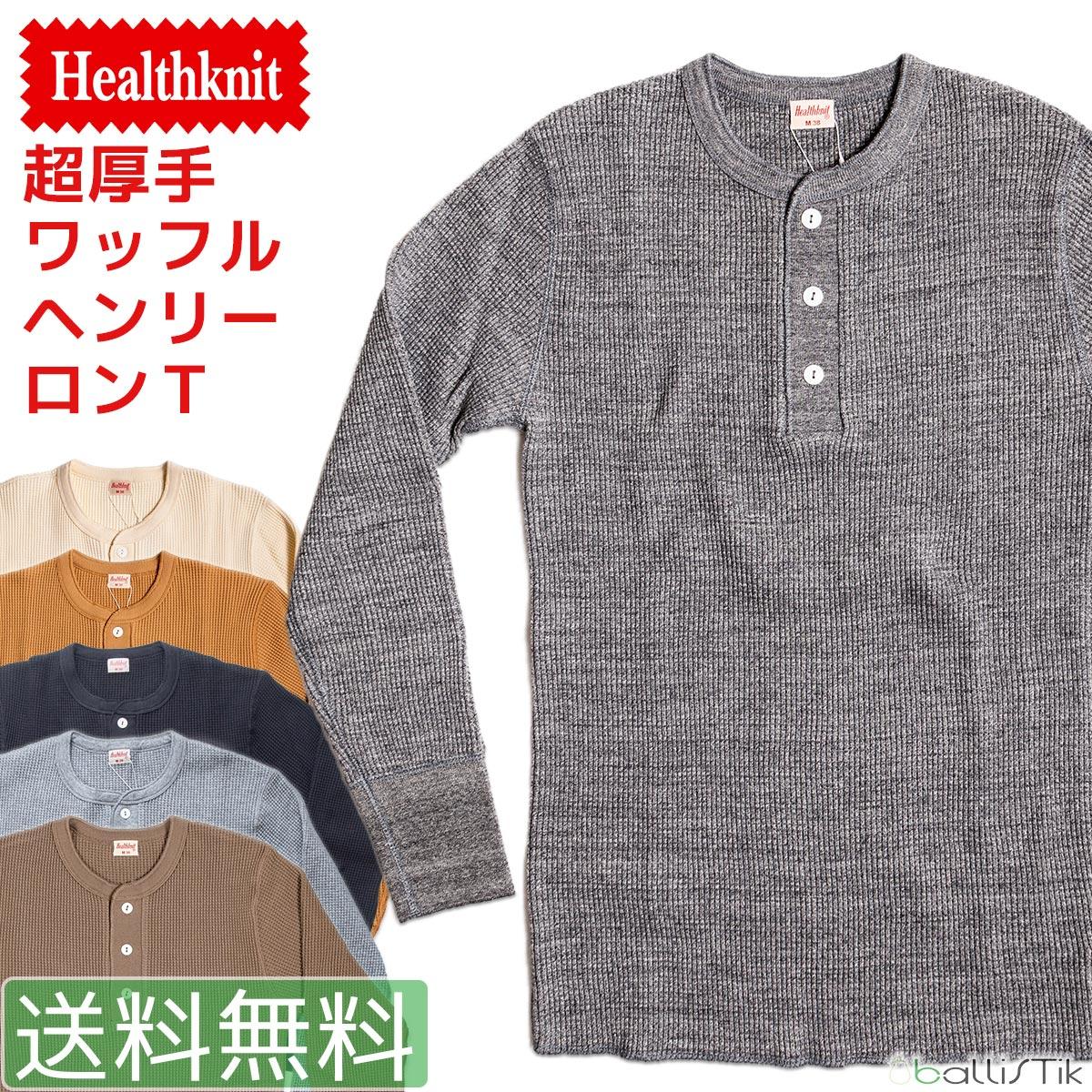 Healthknit ヘルスニット ヘンリーネック 長袖Tシャツ ロンT サーマル ワッフル 無地 カットソー 990 メンズ レディース ストリート 【 送料無料 あす楽 】