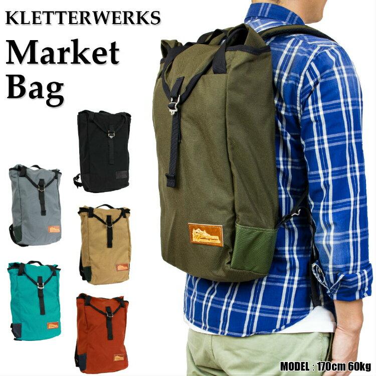 【MAX1000円OFFクーポン】 Kletterwerks クレッターワークス Market Bag マーケットバッグ リュック バックパック リュックサック 【 送料無料 あす楽 】【ポイント20倍】【スーパーセール 買いまわり 買い回り】
