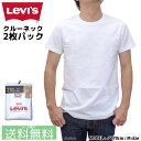 Levi's リーバイス Tシャツ クルー ティーシャツ 半袖 メンズ パックTシャツ 半袖 無地 白 クルーネック 2枚組 2PACK CREW NECK T-SHIRT 【 メール便で 送料無料 (ネコポス)】