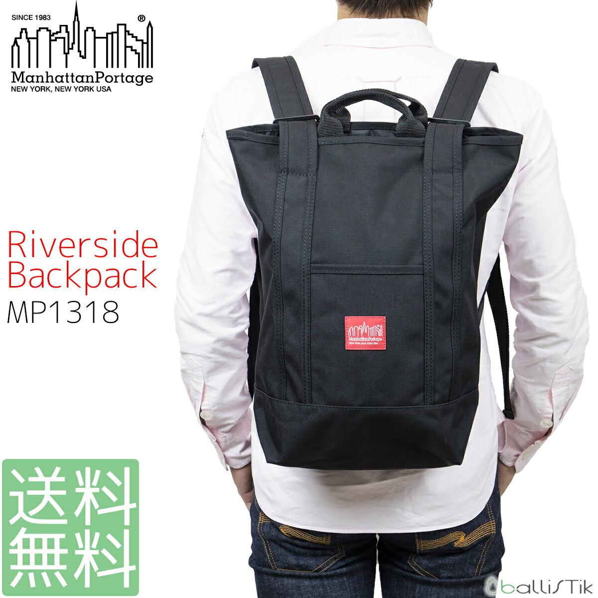 Manhattan Portage マンハッタンポーテージ リュック バックパック トート Riverside Backpack MP1318 メンズ レディース 【 日本正規品 送料無料 あす楽 】【SPU】