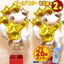 星型 13個×2セット 合計26個 バルーン バルーン電報 結婚式 誕生日 開店祝い 発表会 周年祝い ウェディング イベント…