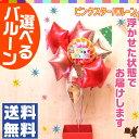 【送料無料】【即日発送】誕生日や結婚式のギフトに選べるバルーン!ヘリウムガス入り☆6つのスターの浮き型バルーン…