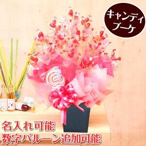 【送料無料】【即日発送】バースデー・ウエディングのギフトに最適なピンクのキャンディブーケ☆フランボワーズ☆出産祝い・開店祝い・発表会・記念日などにバルーン電報・キャンディ