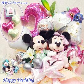 結婚祝い バルーン電報 ミッキー ミニー ブライダル ギフト バルーン ディズニー ぬいぐるみ ウェディング ハッピー 名入れ 名前入り ハート 浮かぶバルーン Disney