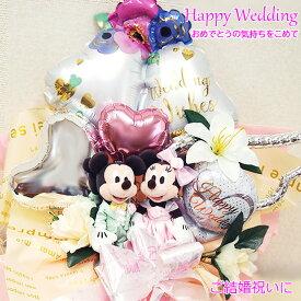 バルーン 電報 ミッキー ミニー ブライダル ウェディング 結婚祝い ディズニー ギフト バルーン ぬいぐるみ 結婚式 ハッピー 名入れ 名前入り ハート disney 置き型 浮かぶバルーン balloon