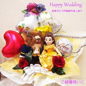ディズニー ベル バルーン 結婚式 バルーン プレゼント 電報 美女と野獣 ブライダルギフト ウェディング ハッピー 名入れ 名前入り ハート disney 置き型 浮かぶ 浮く バルーン balloon