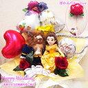ディズニー ベル バルーン 結婚式 バルーン プレゼント 電報 美女と野獣 ブライダルギフト ウェディング ハッピー 名…