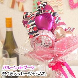 バルーン 花束 卒業 誕生日 母の日 ブーケ ストライプ 薔薇 バラ バルーンギフト バルーン ギフト 贈り物 プレゼント 名入れ 送別 卒園 入学 結婚式 発表会 演奏会 balloon