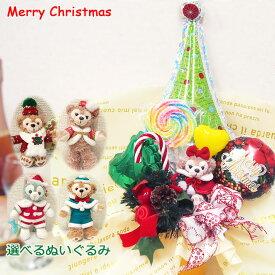 ディズニー クリスマス ダッフィー シェリーメイ ジェラトーニ バルーン バルーンギフト 誕生日 バースデー プレゼント バルーンアレンジ 発表会 演奏会 クリスマスツリー 卓上 disney balloon