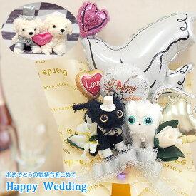 結婚祝い お祝い ねこ いぬ ウエディング 結婚 バルーンギフト 電報 ウェルカムボード バルーン電報 名入れ プレゼント ギフト 贈り物 バルーン balloon