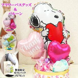 スヌーピー バスギフト ソープフラワー 母の日 2021 プレゼント いつ ギフトランキングバルーンギフト 誕生日 ウッドストック ミー ムーミン スナフキン ミイ バスグッズ エコバッグ 花 balloon