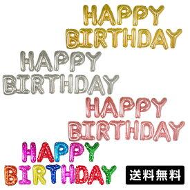 誕生日 バルーン バースデー バルーン 風船 バースデー パーティー 飾り 飾りつけ 飾り付け バースデー パーティー グッズ バルーン ハッピーバースデー アルファベット 文字 送料無料 アルファベット バルーン 色が選べる