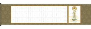掛け軸 掛軸 御朱印帳 集印 「西国三十三ヶ所」 巻物タイプ <送料無料> 和 インテリア アート 書 外国人向け土産 126cm×28cm 和室 飾り ご朱印 御朱印 お遍路 納経帳 七福神 八十八ヶ所 三十