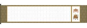 御朱印帳 御朱印 掛け軸 掛軸 「四国八十八ヶ所巡礼」 巻物タイプ <送料無料> 和 インテリア アート 書 外国人向け土産 180cm×37cm 和室 飾り ご朱印 御朱印 お遍路 納経帳 七福神 八十八ヶ所