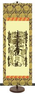 掛け軸 掛軸 自立 自立掛軸 飾る モダン 床の間 和 リビング 吉村清雲 「 曼荼羅 」 < 送料無料 > インテリア アート 仏画 28cm×約75cm 命日 お彼岸 お盆 法要