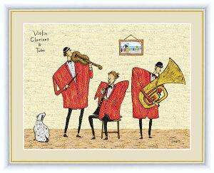 絵画 額入りアート 橋北太郎 ゆかいな音楽家シリーズ 「クラシック トリオ」 F4 <送料無料> 音楽 ギター クラリネット チューバ インテリア 引っ越し祝い 引越ギフト プレゼント 事務所移
