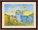 有名 絵画 有名絵画 額入りアート ゴッホ 「アルルの跳ね橋」 F4 <送料無料> インテリア 名画 有名な絵画 ポスト印…