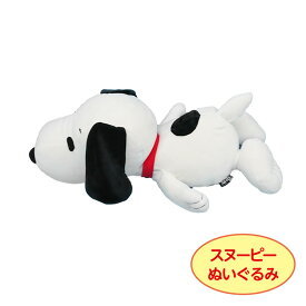 スヌーピー ぬいぐるみ マシュマロ 寝ころび TOY-025 送料無料 スヌーピー ふわふわ ぬいぐるみ キャラクター キッズ おもちゃ かわいい ホワイト 犬 プレゼント お祝い 贈り物 誕生日 スヌーピー おもちゃ