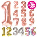 大きい 数字 風船 数字 バルーン ピンク fte-number 誕生日 送料無料 ナンバー 数字 大きい 風船 約65cm 飾り付け 飾…