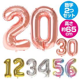 大きい 数字 風船 数字 バルーン fte-number_w お得な2つセット バルーン 数字 誕生日 送料無料 ナンバー 風船 約65cm 飾り付け 飾り 飾りつけ 色が選べる シルバー 数字 ピンク 数字 レインボー 数字 ゴールド 数字 バルーン 大きい 激安
