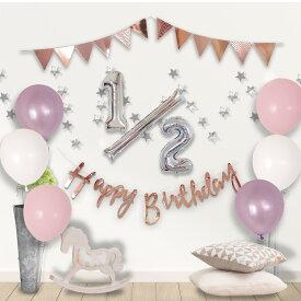 ハーフバースデー バルーン 飾り バースデー ハーフ バースデー half birthday 誕生日 6か月 バルーン 飾り 風船 誕生日 お祝い ハッピーバースデー HAPPY BIRTHDAY 送料無料 おしゃれ