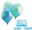 Earth50