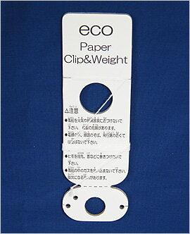 ecoペーパークリップ&ウェイト【100個入】(ヘリウムガス用)