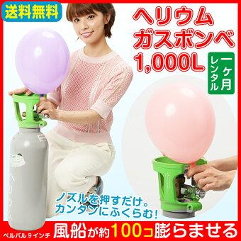 【レンタル商品】浮く風船専用ヘリウムガス