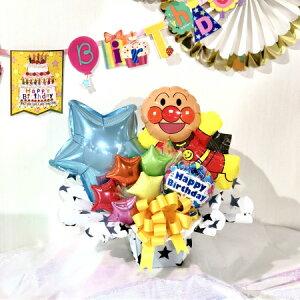 バースデーアンパンマンアレンジ風船 バルーン 誕生日 パーティー 結婚式 プレゼント 開店祝い 飾りかわいい おしゃれ ふうせん キャラクター バースデー プレゼント ヘリウムガス ギフト
