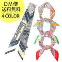 【条件付き送料無料!2枚以上で1枚700円!】ツイリーシルクスカーフ(全4色)【スカーフ ストール バッグ イニシャル …